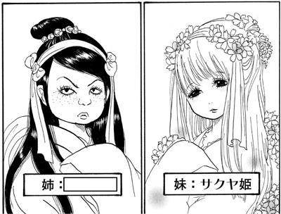 鬼灯 サクヤ姫 鬼灯の冷徹 サクヤ姫/木花咲耶姫
