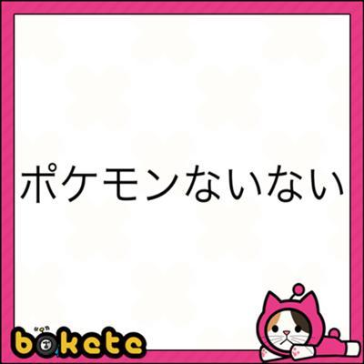 ボケ】ケムッソ最強説 - ボケ ...
