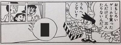 「スネ夫  ゲーム」の画像検索結果