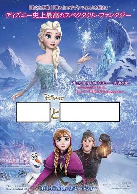 アナと雪の女王の画像 p1_13