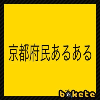 遷都の勅令があるまで首都は京都...