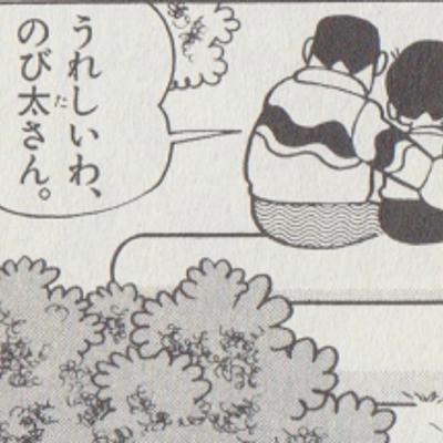 剛田武の画像 p1_14