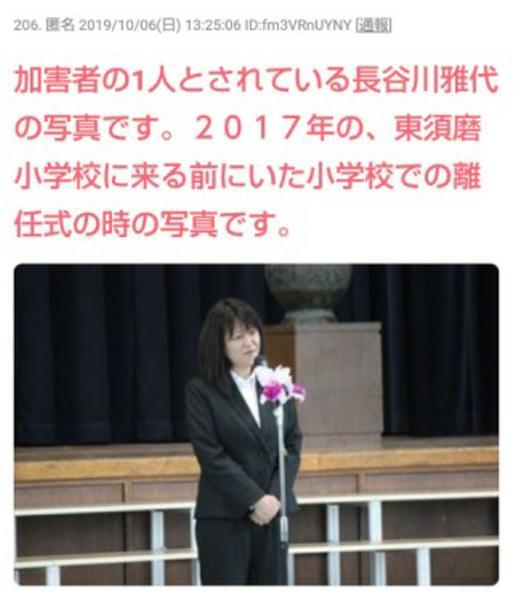 小学校 長谷川 東須磨