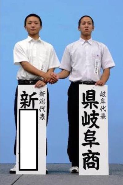 岐阜 商 ユニホーム 県