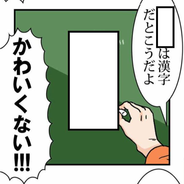 オットセイ漢字