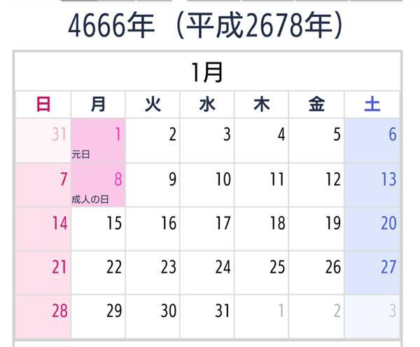平成29年 西暦 何年