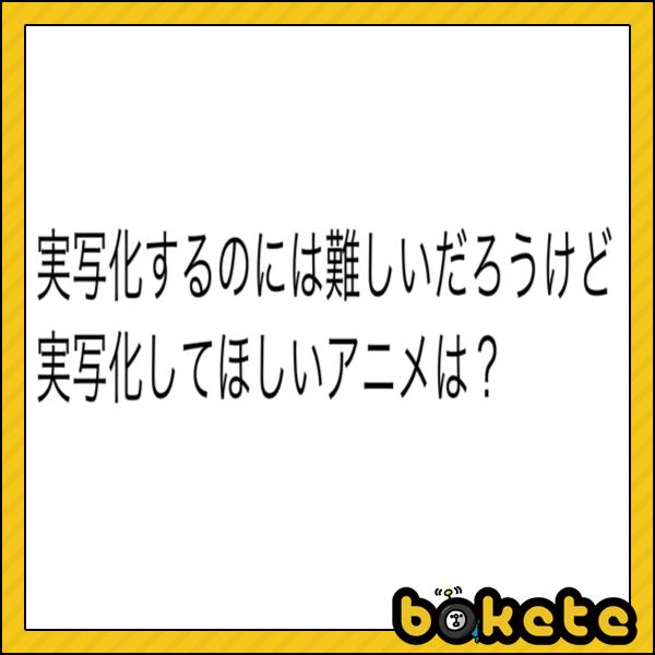 【ボケ】10本アニメ , ボケて(bokete)