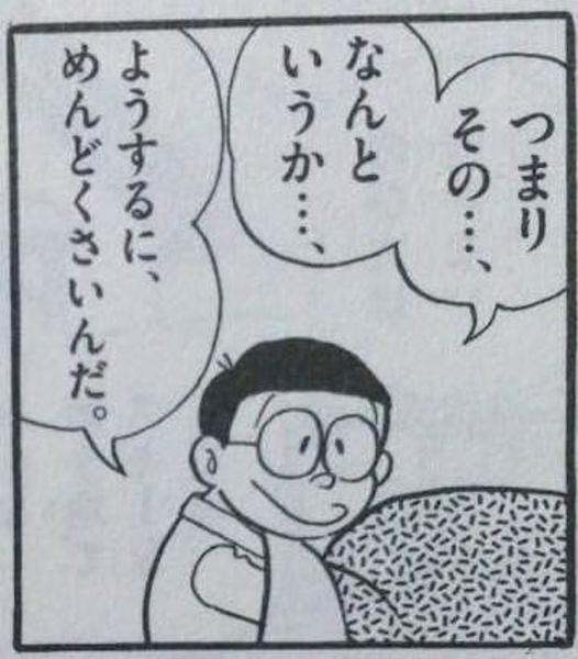 めんどくさい 漢字