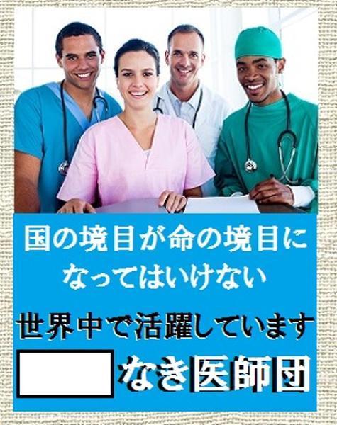 免許 医師