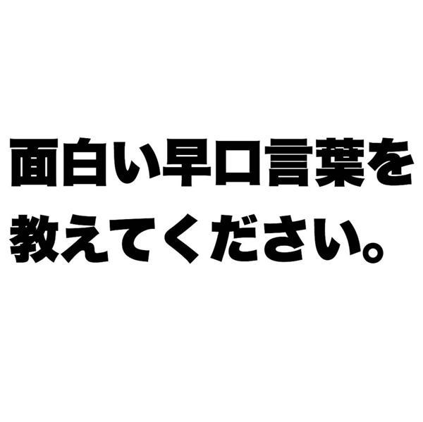 ない 面目 「面目」の意味と正しい読み方とは?四字熟語での使い方も解説