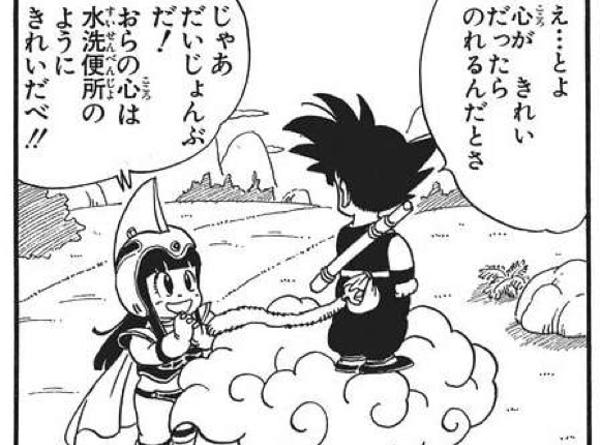 「筋斗雲」の画像検索結果