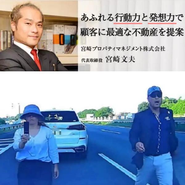 マネジメント 株式 会社 宮崎 プロパティ