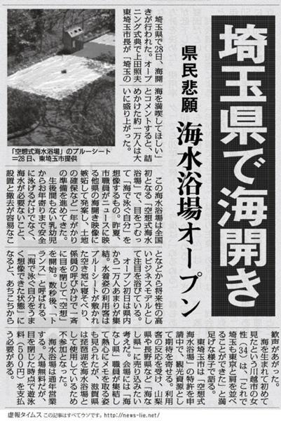 いわゆる特殊浴場 - 新聞紙への...