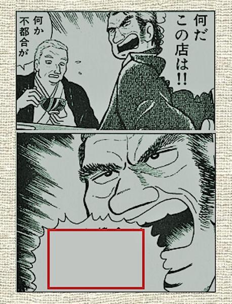 わし が 男 塾 塾長 江田島 平八 で ある