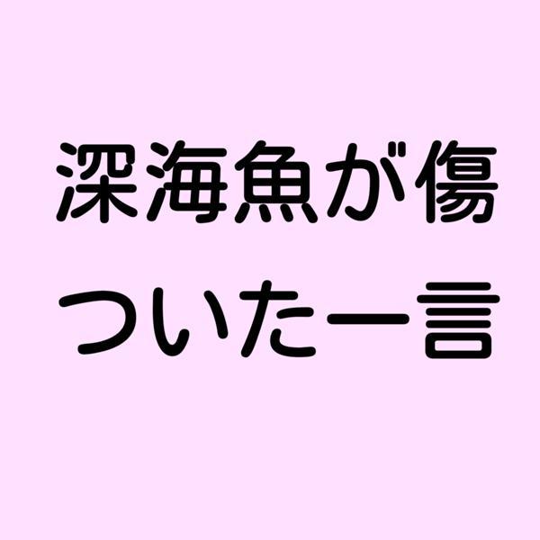 【ボケ】(⌒ _ゝ⌒) なんやこの深海魚!! , ボケて(bokete)