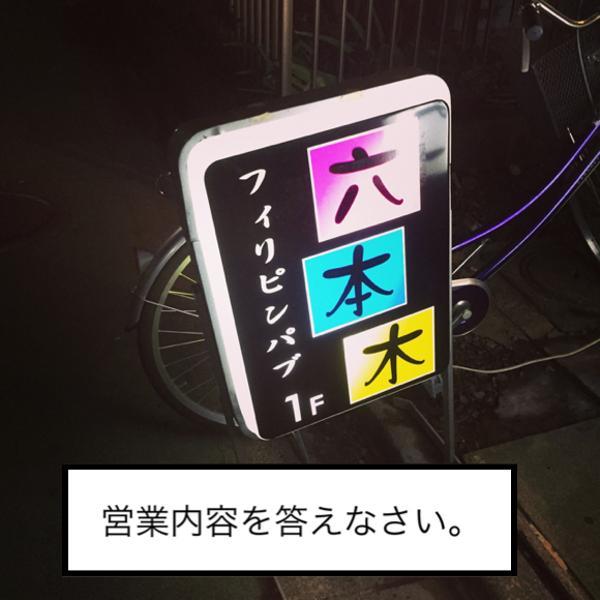 自転車操業 - 2017年12月13日の...