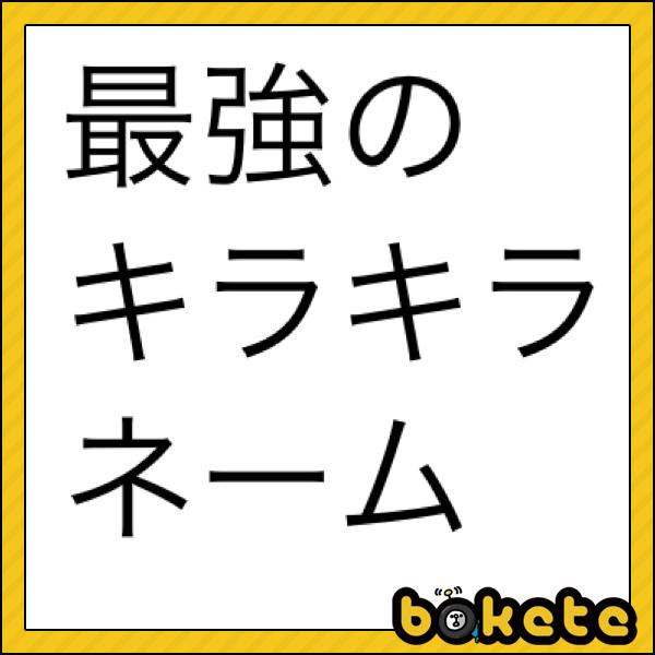 序兄出府(ジョニーデップ) - 形...