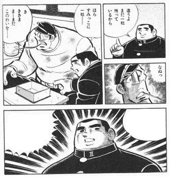 山田太郎 (ドカベン)の画像 p1_26