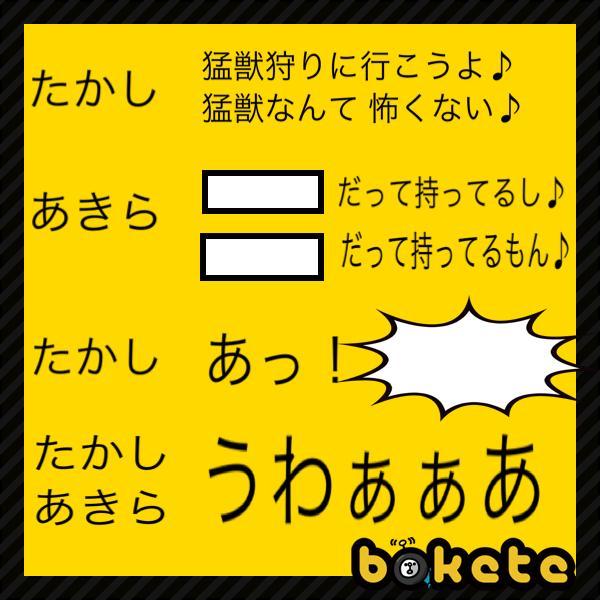 和田アキ子/吉田沙保里/「さん」つけ忘れた! , 2015年09月23日の人物のボケ[35822835] , ボケて(bokete)