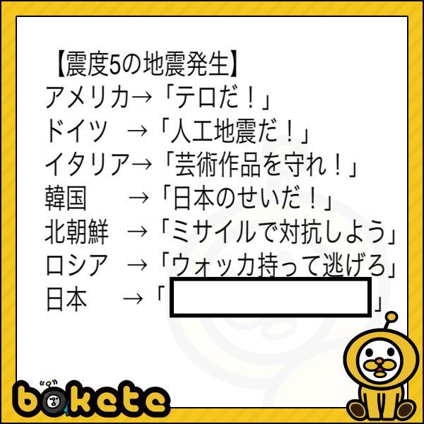 【ボケ】アニメの録画中に地震速報が入って苦情殺到! , ボケて(bokete)