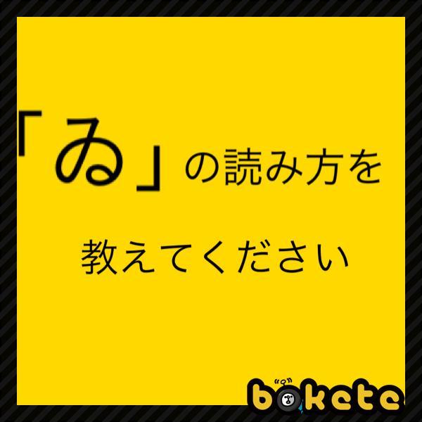 ゐ 読み方