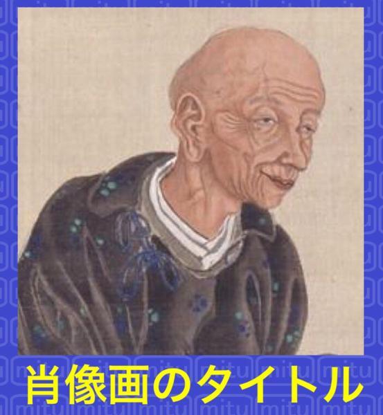 イキ杉田玄白 - 歴史へのボケ[62...