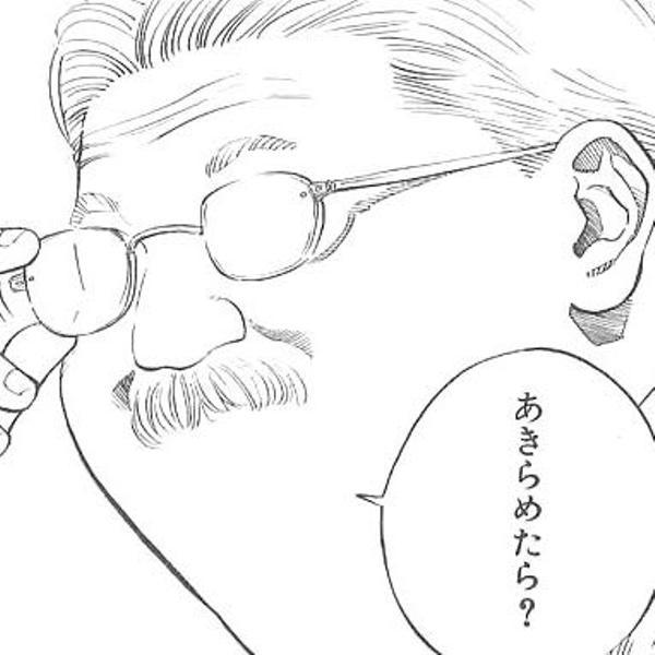 あの安西先生が斎藤へ一言 - 2018年04月01日の人物のボケ[60689214] - ボケて(bokete)