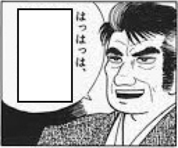 泰造 です 原田