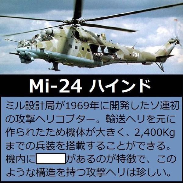 mi 25 ハインド ヘリコプターへのボケ 64951401 ボケて bokete