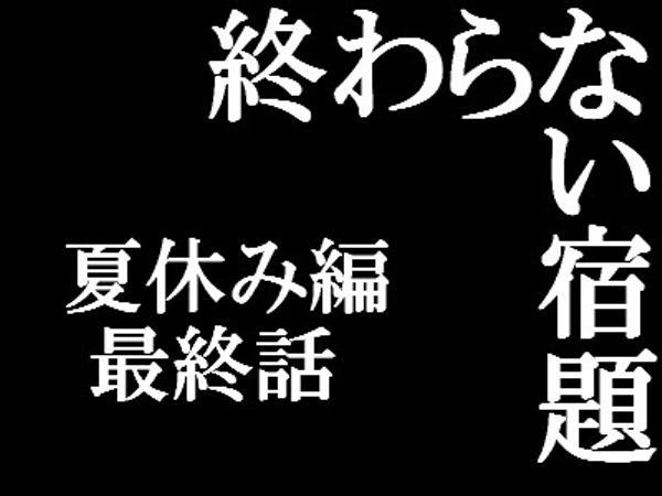 捏造~出任せの絵日記 - 2015年08...