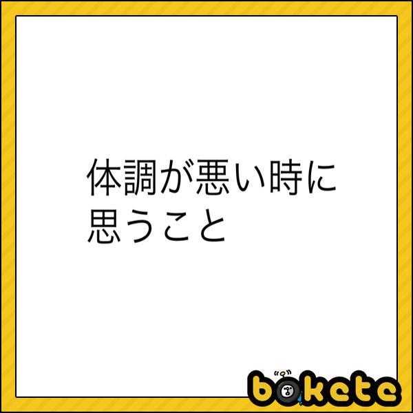 ダ ボドボド オデ ノ カラダ ハ