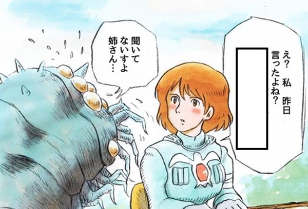 5の覚え方は 富士山麓に王蟲鳴く って 17年07月日のイラストのボケ ボケて Bokete