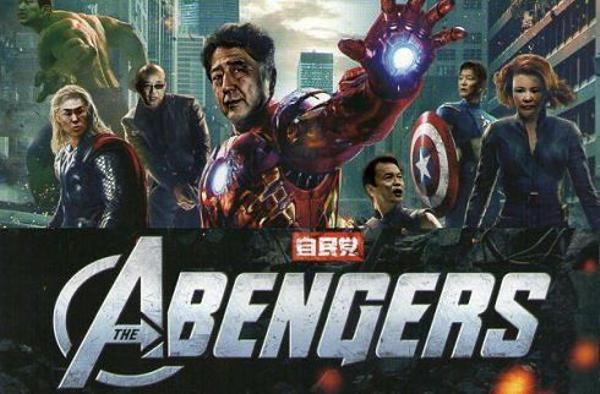 サノス役は小池晃(共産党) , スーパーヒーローへのボケ[62693662] , ボケて(bokete)