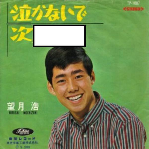 ナツ~川路民雄・叶修二と並び青...