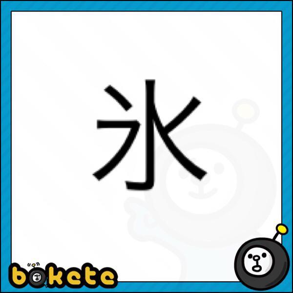 ´▽` ←漢字の左半分とこの顔の右半分が一致するようになってきた , 形状へのボケ[46190336] , ボケて(bokete)