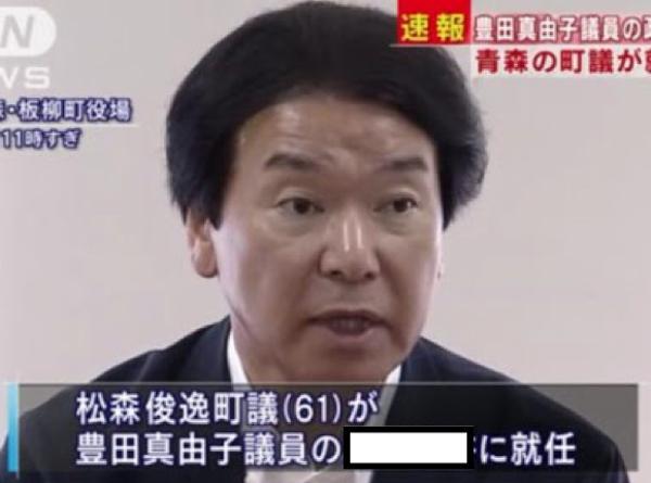 松森俊逸 - ニュースへのボケ[53...