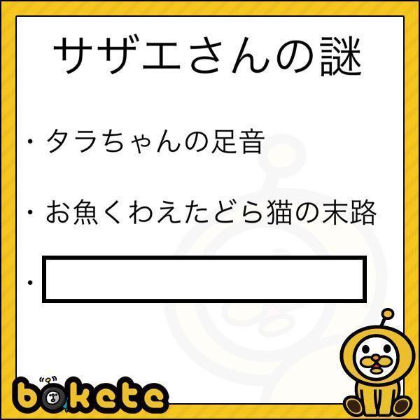 さん 学歴 マスオ