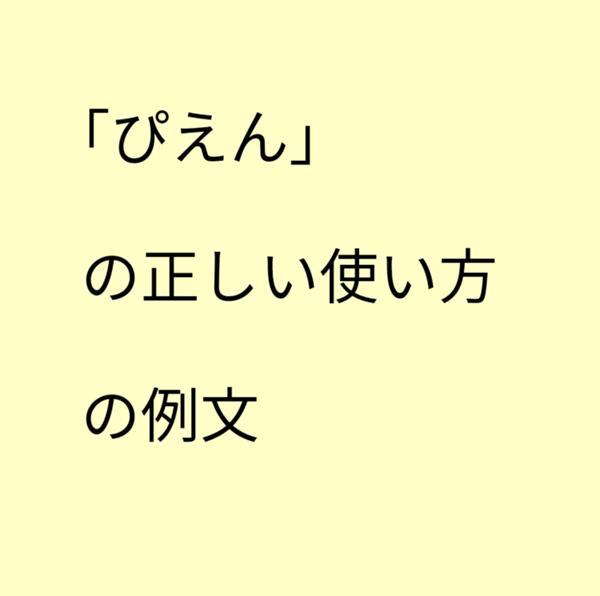 ぴえ ん の 意味