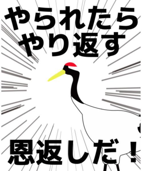 は 一声 と 鶴 の