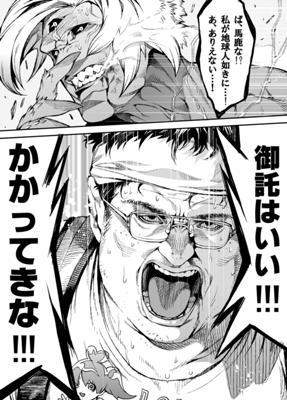 オタ デブ 漫画 エロ