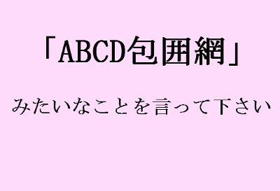 CTBT包括的核実験禁止条約」 - ABCD包囲網へのボケ[12508157] - ボケて ...