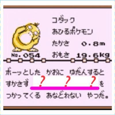 ボケてポケモン図鑑
