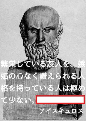 アイスキュロス(BC525~BC456)...