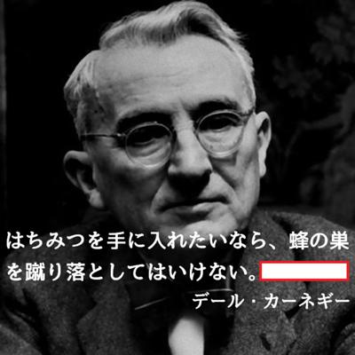 デール・カーネギー(1888~1955) - 2014年11月02日夕方ごろにあーたさんが投稿したお題 - ボケて(bokete)