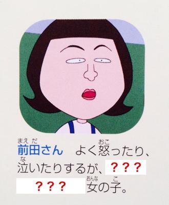 前田さん 2014年05月10日夕方ごろに83さんが投稿したお題 ボケて
