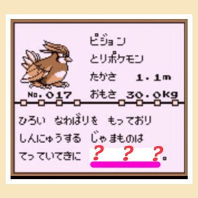ポケモン図鑑の面白ネタ・写真(画像)の人気まとめ【タグ