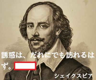 W・シェイクスピア(1564~1616) - 2015年03月02日夕方ごろにあーたさんが投稿したお題 - ボケて(bokete)
