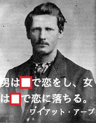 ワイアット・アープ(1848~1929...