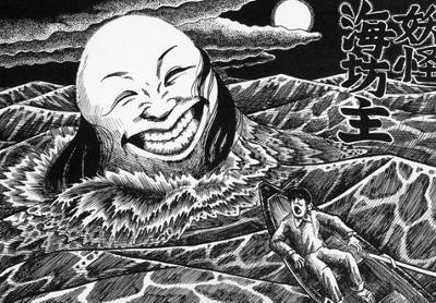 妖怪海坊主 - 2014年09月27日深...