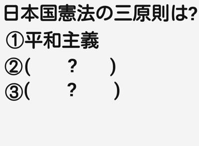 三 憲法 原則 国 日本
